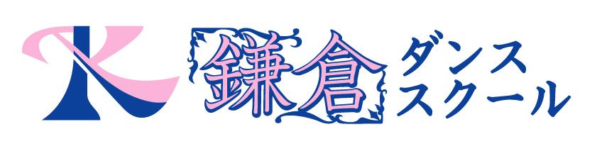 鎌倉ダンススクール公式ウェブサイト